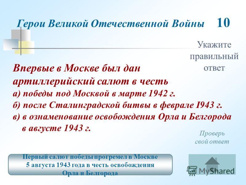 Укажите правильный ответ Впервые в Москве был дан артиллерийский салют в честь а) победы под Москвой в марте 1942 г. б) после Сталинградской битвы в феврале I943 г. в) в ознаменование освобождения Орла и Белгорода в августе 1943 г. Первый салют побед
