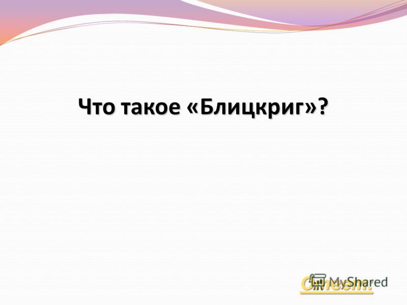 Ответ: Назад