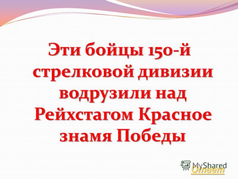 Назад Ответ: Г.К.Жуков – Начальник Генерального Штаба Красной Армии И.Сталин Верховный Главнокомандующим Вооруженными Силами СССР. Главнокомандующий немецкими войсками А.Гитлер