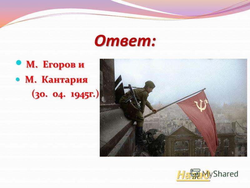 Эти бойцы 150-й стрелковой дивизии водрузили над Рейхстагом Красное знамя Победы Ответ