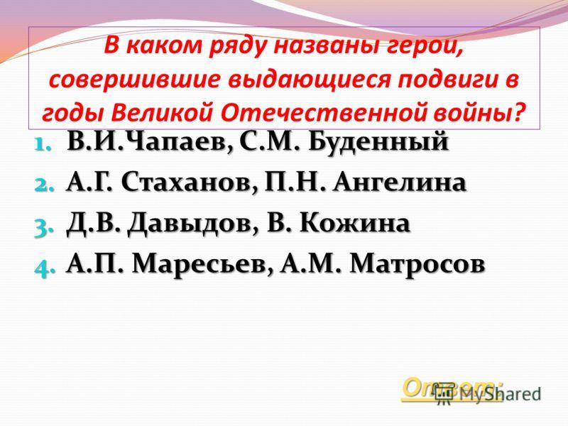 Ответ: М. Егоров и М. Кантария М. Кантария (30. 04. 1945г.) (30. 04. 1945г.) Назад