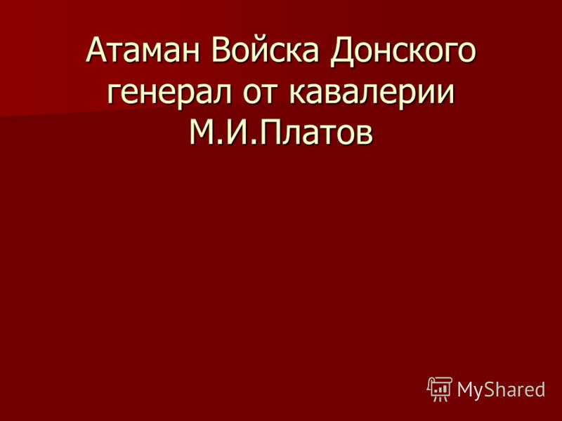 Атаман Войска Донского генерал от кавалерии М.И.Платов