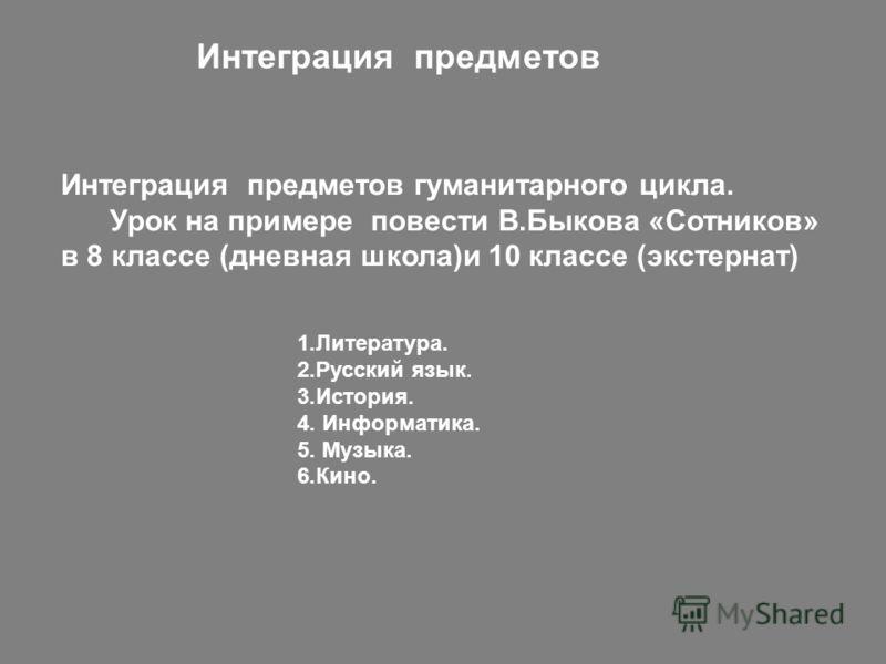 Литература. 2.Русский язык. 3.