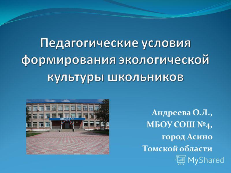 Андреева О.Л., МБОУ СОШ 4, город Асино Томской области