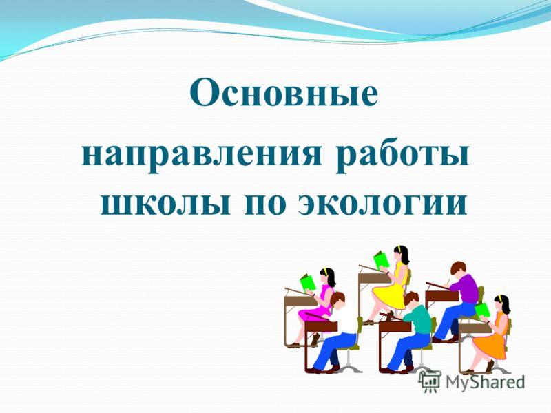 Основные направления работы школы по экологии