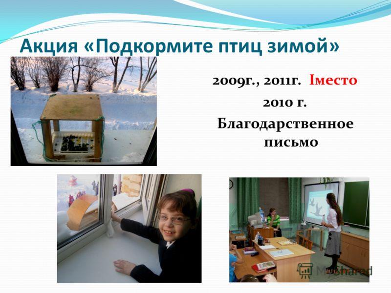 Акция «Подкормите птиц зимой» 2009г., 2011г. Iместо 2010 г. Благодарственное письмо