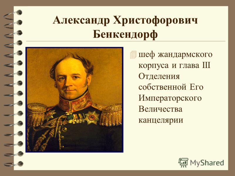 Александр Христофорович Бенкендорф 4 шеф жандармского корпуса и глава III Отделения собственной Его Императорского Величества канцелярии