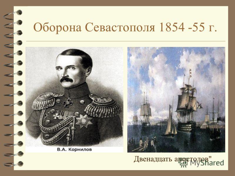 Оборона Севастополя 1854 -55 г. Двенадцать апостолов