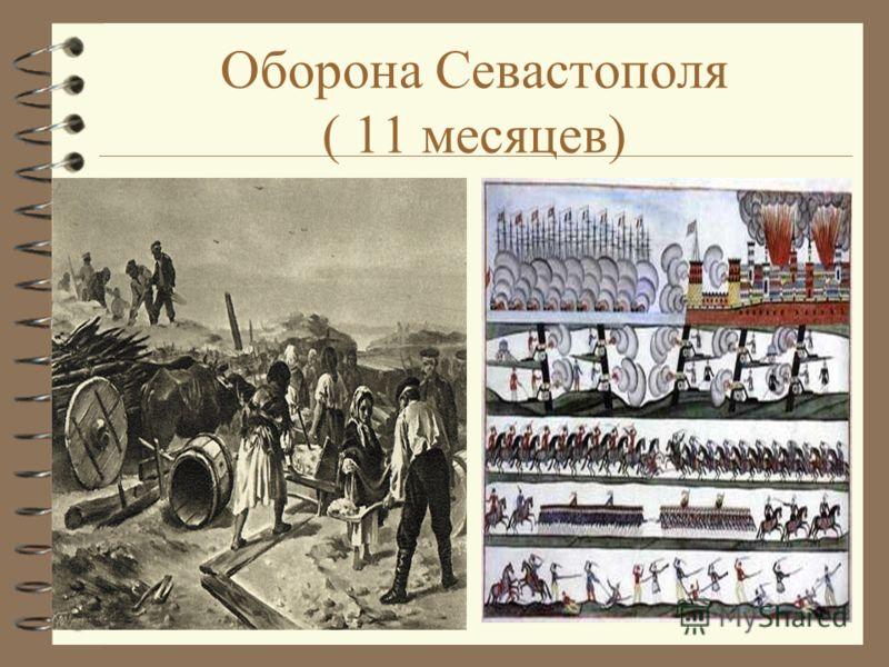 Оборона Севастополя ( 11 месяцев)