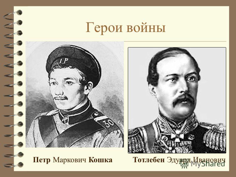 Герои войны Петр Маркович КошкаТотлебен Эдуард Иванович