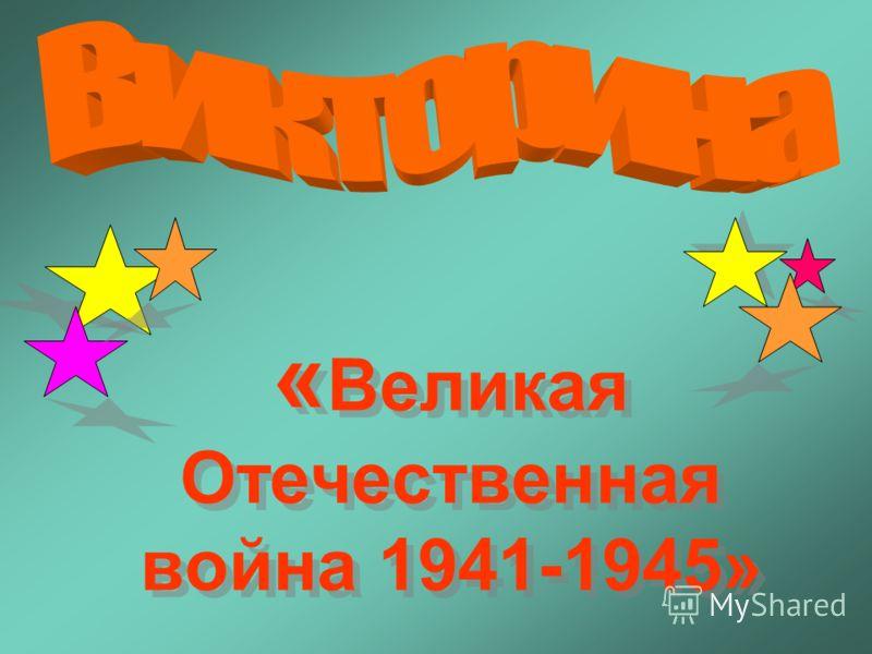 « Великая Отечественная война 1941-1945»