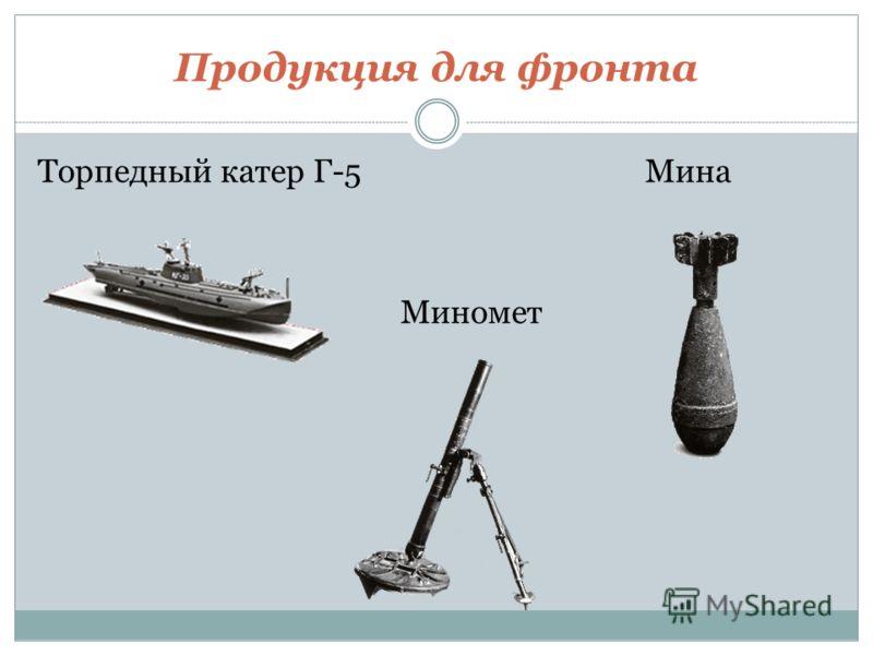 Продукция для фронта Торпедный катер Г-5 Мина Миномет