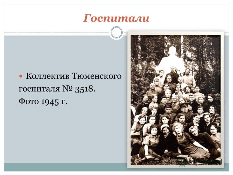 Госпитали Коллектив Тюменского госпиталя 3518. Фото 1945 г.