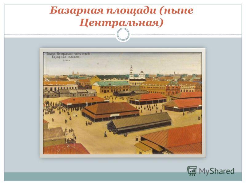 Базарная площади (ныне Центральная)