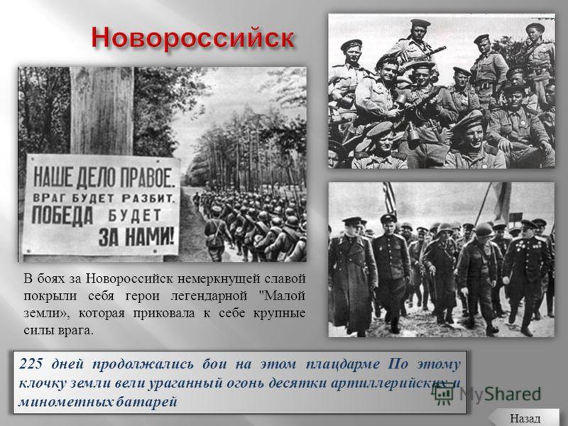 В боях за Новороссийск немеркнущей славой покрыли себя герои легендарной