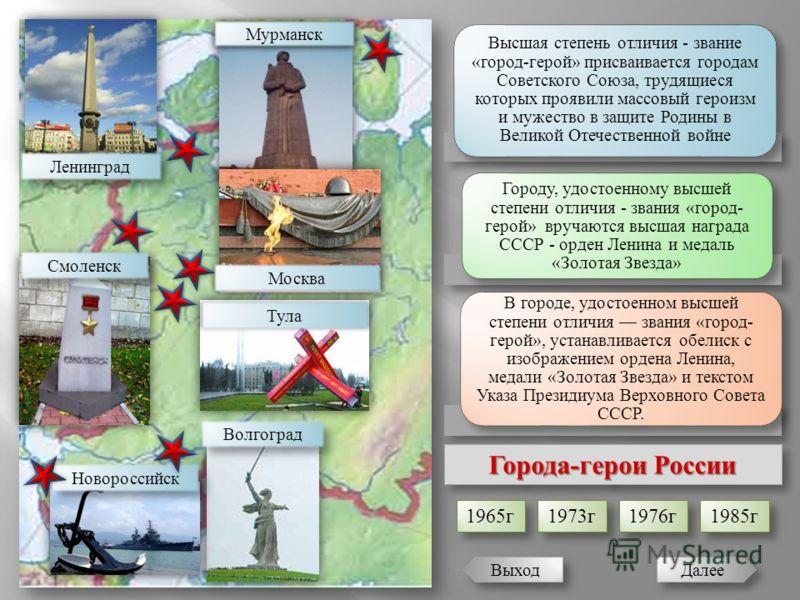 Высшая степень отличия - звание «город-герой» присваивается городам Советского Союза, трудящиеся которых проявили массовый героизм и мужество в защите Родины в Великой Отечественной войне Городу, удостоенному высшей степени отличия - звания «город- г