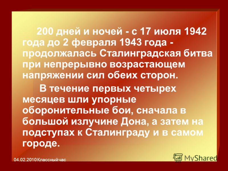 200 дней и ночей - с 17 июля 1942 года до 2 февраля 1943 года - продолжалась Сталинградская битва при непрерывно возрастающем напряжении сил обеих сторон. В течение первых четырех месяцев шли упорные оборонительные бои, сначала в большой излучине Дон