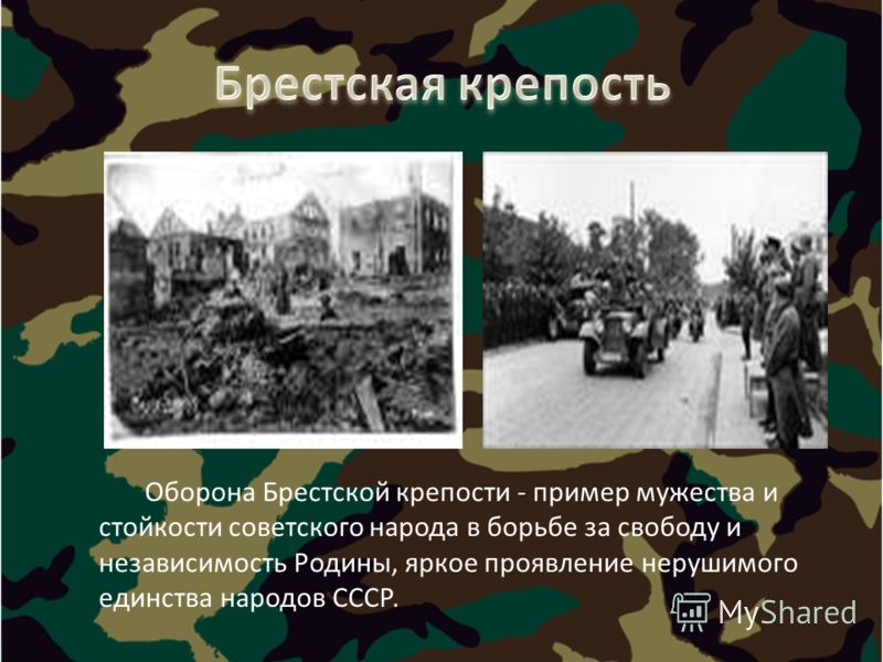 Оборона Брестской крепости - пример мужества и стойкости советского народа в борьбе за свободу и независимость Родины, яркое проявление нерушимого единства народов СССР.
