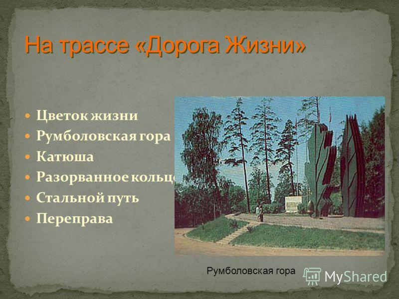 Цветок жизни Румболовская гора Катюша Разорванное кольцо Стальной путь Переправа Румболовская гора