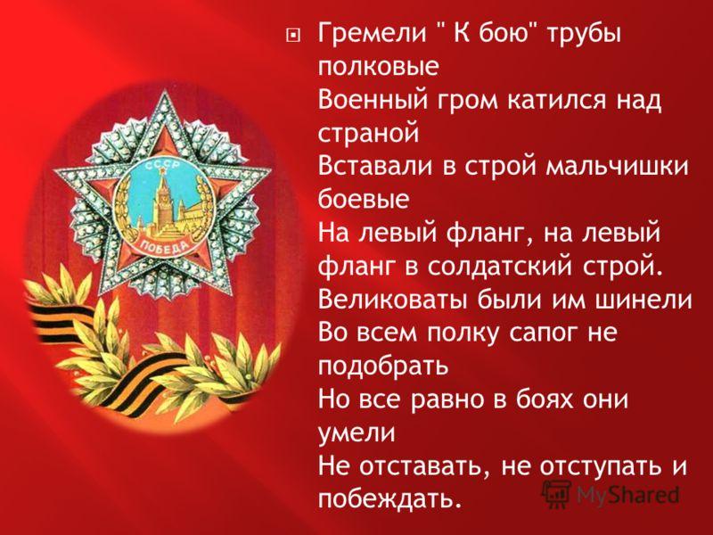 Гремели