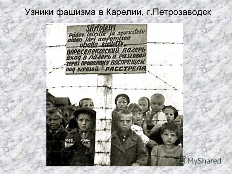 Лагерь Аушвиц