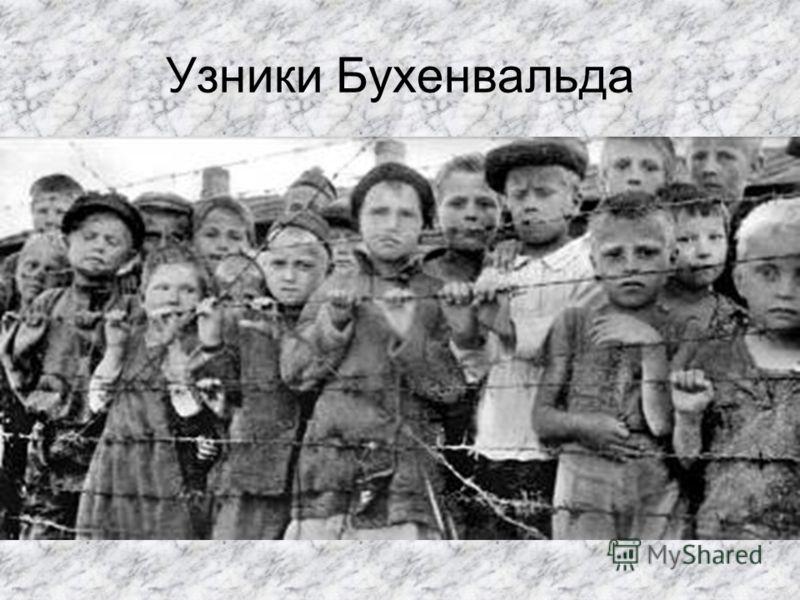 Узники фашизма в Карелии, г.Петрозаводск