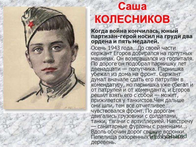 Аркадий КАМАНИН В 14 лет юный пионер становится пилотом связного самолета «ПО-2» штурмового авиационного корпуса, действовавшего в Западной Украине. Неоднократно и с честью выполнял ответственные задания штаба армии, за что дважды награжден правитель