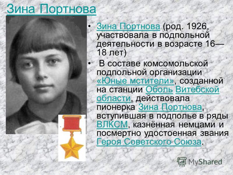 Костя КРАВЧУК Бои шли на Оболони, окраине Киева. Сдерживать атаки немцев не было возможности. Все меньше и меньше оставалось в живых бойцов. И тогда советское командование приказало оставить город. Спасаясь от артиллерийского обстрела и бомбежек, жит