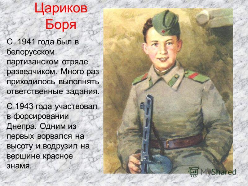 Волков Валерий война застала Валерия в Севастополе. Бесстрашно сражался двенадцатилетний защитник города вместе с горсткой храбрецов – разведчиков морской пехоты, прикрывавшей отход воинских частей из Севастополя. Он погиб как герой.
