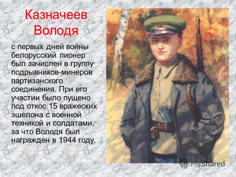 Коровко Вася Украинский пионер, знаменосец пионерской дружины, с начала войны становится партизанским разведчиком. Отличался редким мужеством и смелостью, он вынес из занятой фашистами школы дружинное знамя. За недолгую партизанскую жизнь сумел сдела