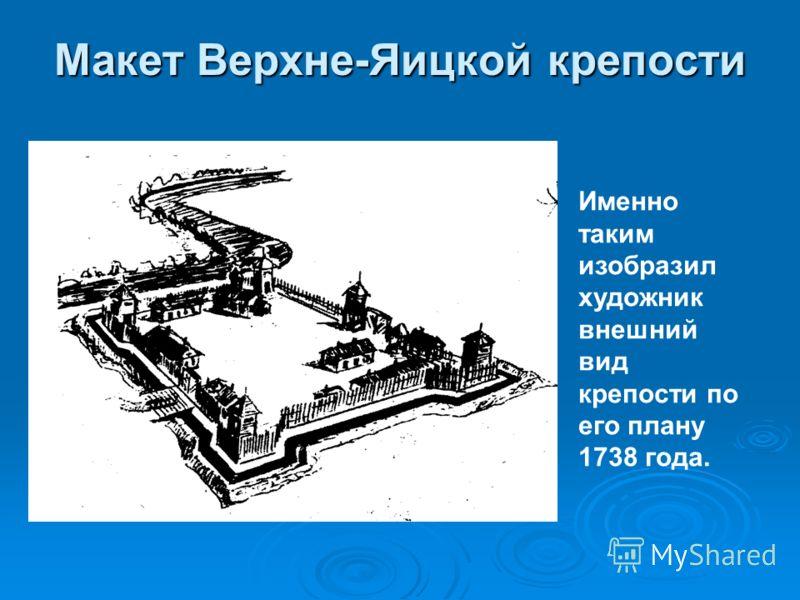Макет Верхне-Яицкой крепости Именно таким изобразил художник внешний вид крепости по его плану 1738 года.