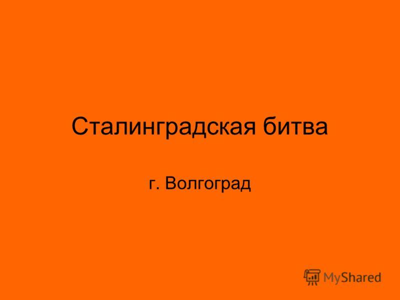 Сталинградская битва г. Волгоград