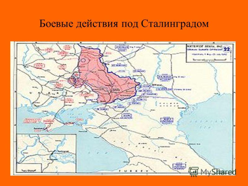Боевые действия под Сталинградом