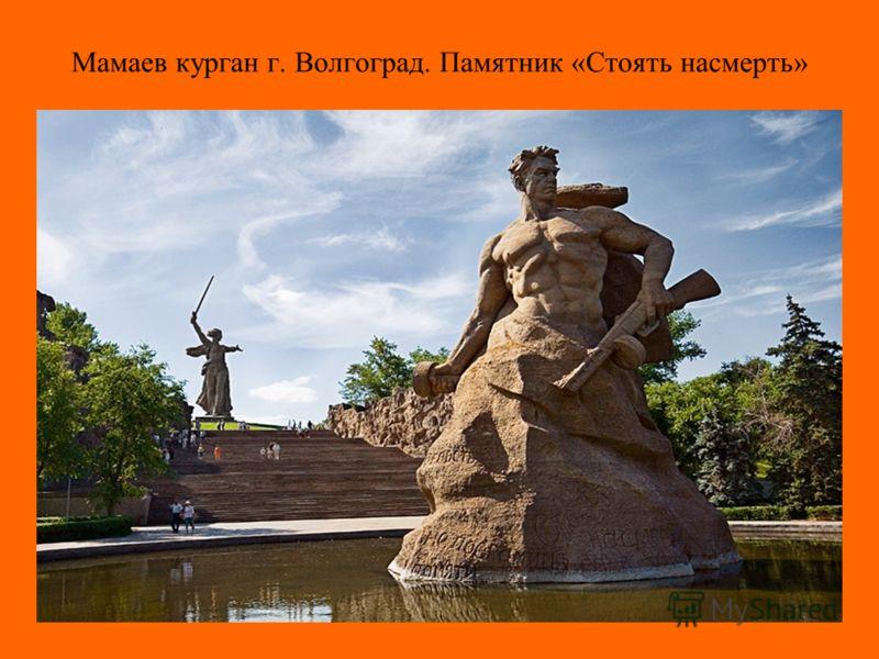 Мамаев курган г. Волгоград. Памятник «Стоять насмерть»