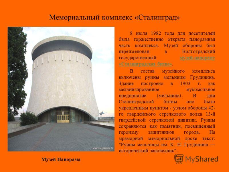 Мемориальный комплекс «Сталинград» 8 июля 1982 года для посетителей была торжественно открыта панорамная часть комплекса. Музей обороны был переименован в Волгоградский государственный музей-панораму «Сталинградская битва».музей-панораму «Сталинградс