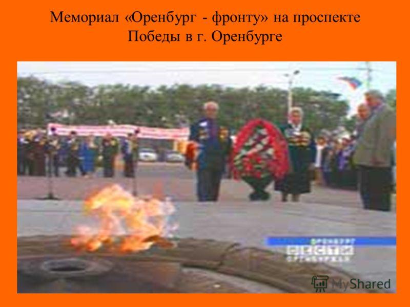 Мемориал «Оренбург - фронту» на проспекте Победы в г. Оренбурге