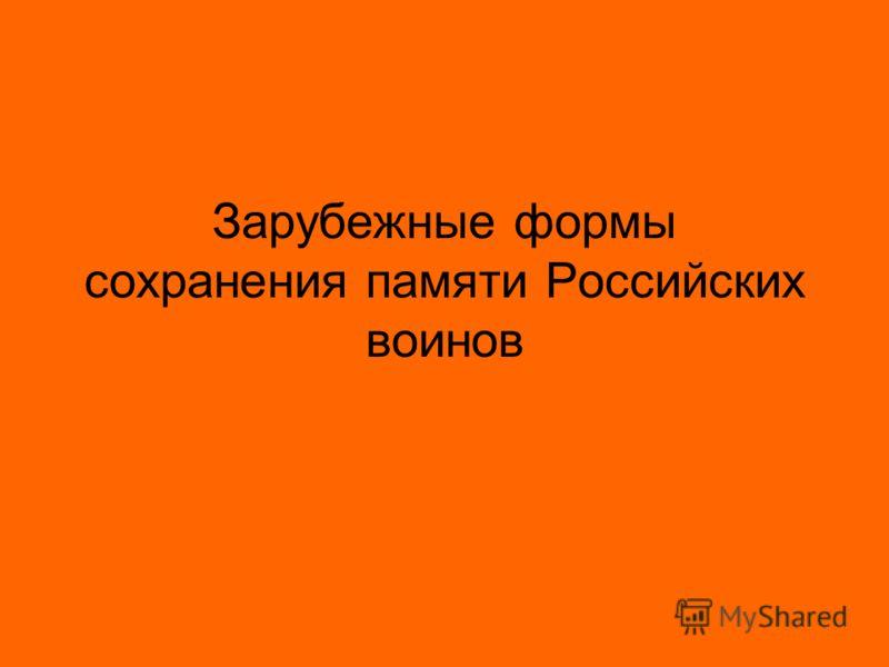 Зарубежные формы сохранения памяти Российских воинов