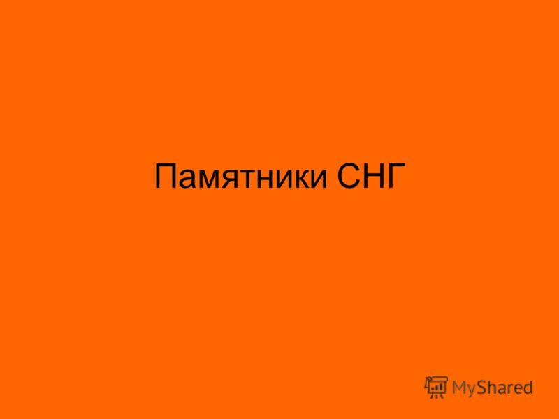 Памятники СНГ