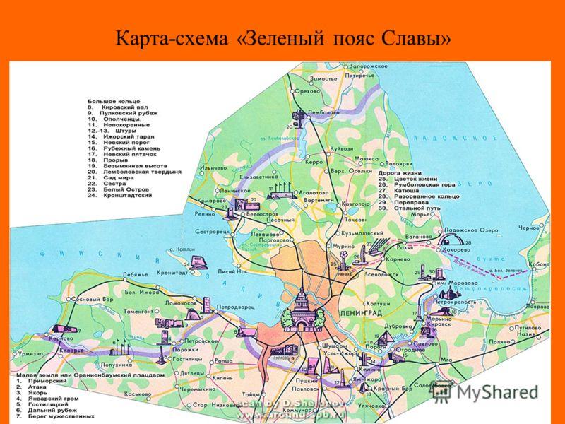 Карта-схема «Зеленый пояс