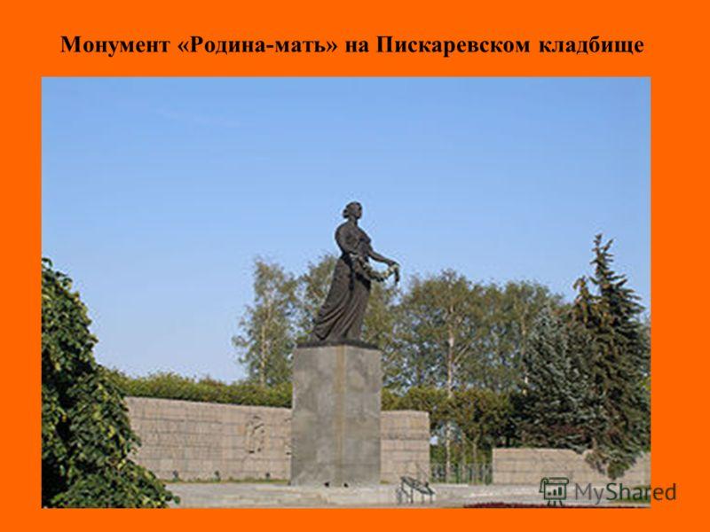 Монумент «Родина-мать» на Пискаревском кладбище