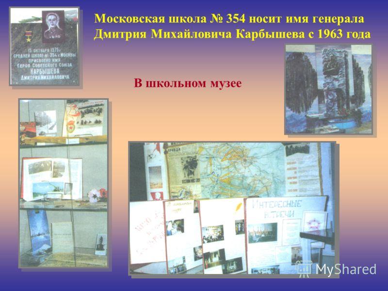 Московская школа 354 носит имя генерала Дмитрия Михайловича Карбышева с 1963 года В школьном музее