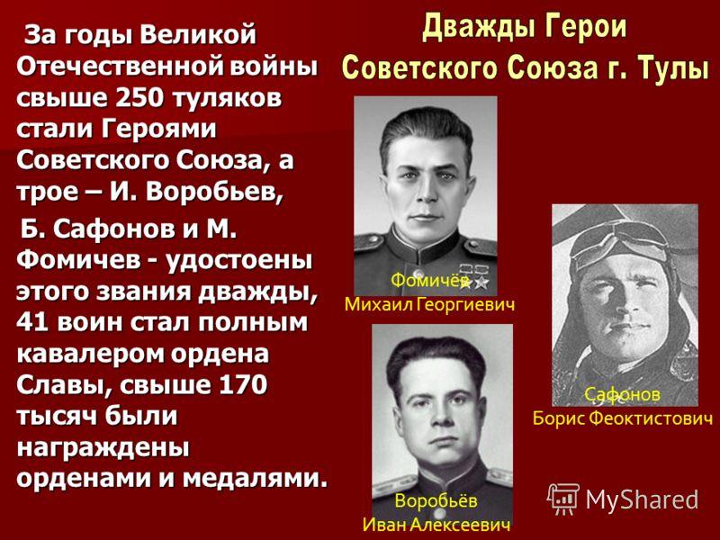 В честь воинов 34 миномётногодивизиона,защищавшего Тулу, в Пролетарском районе города установленгвардейский миномёт - легендарная«Катюша».