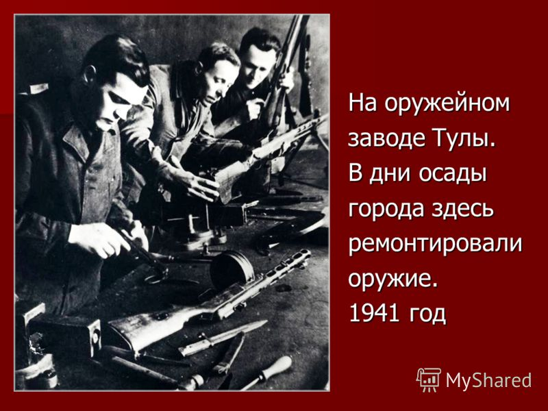 Баррикады на улице Коммунаров в 1941 году Баррикады на улице Коммунаров в 1941 году (ныне проспект Ленина) (ныне проспект Ленина)