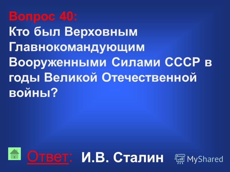 Вопрос 30: ОтветОтвет: Какой подвиг совершил Николай Гастелло? Геройски погиб, направив свой подбитый самолет в скопление машин и танков противника.