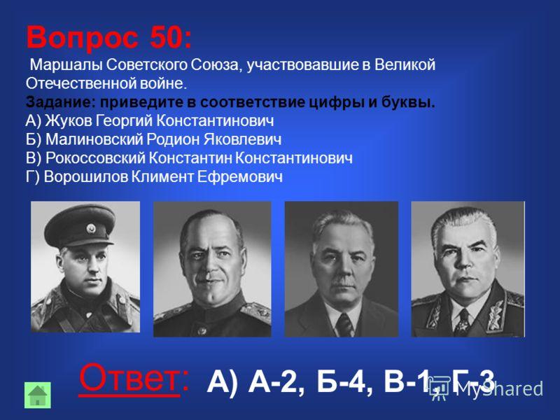 Вопрос 40: Кто был Верховным Главнокомандующим Вооруженными Силами СССР в годы Великой Отечественной войны? ОтветОтвет: И.В. Сталин