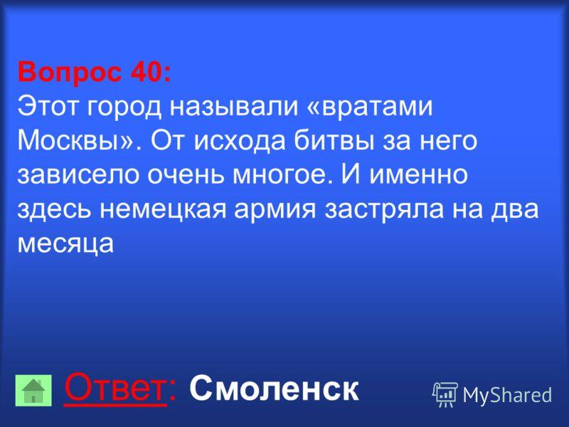 Вопрос 30: Символом и визитной карточкой какого города является одна из самых больших и известных в мире скульптур «Родина- мать»? ОтветОтвет: Волгоград (Сталинград)