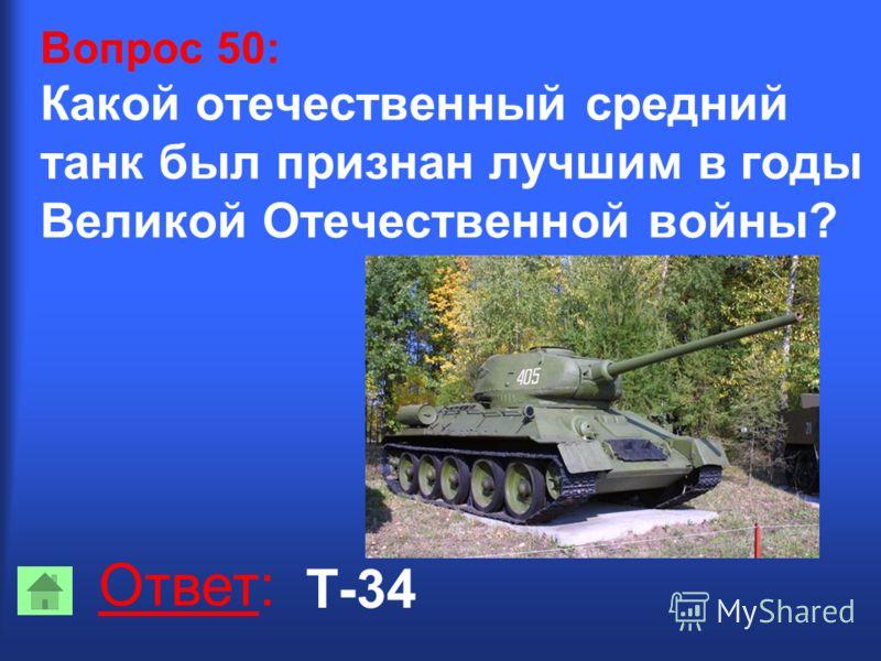 Вопрос 40: Семейство тяжелых танков ИС-1, ИС- 2, ИС-3. Это самые мощные танки Второй Мировой войны. Как расшифровываются буквы «ИС»? ОтветОтвет: «Иосиф Сталин»
