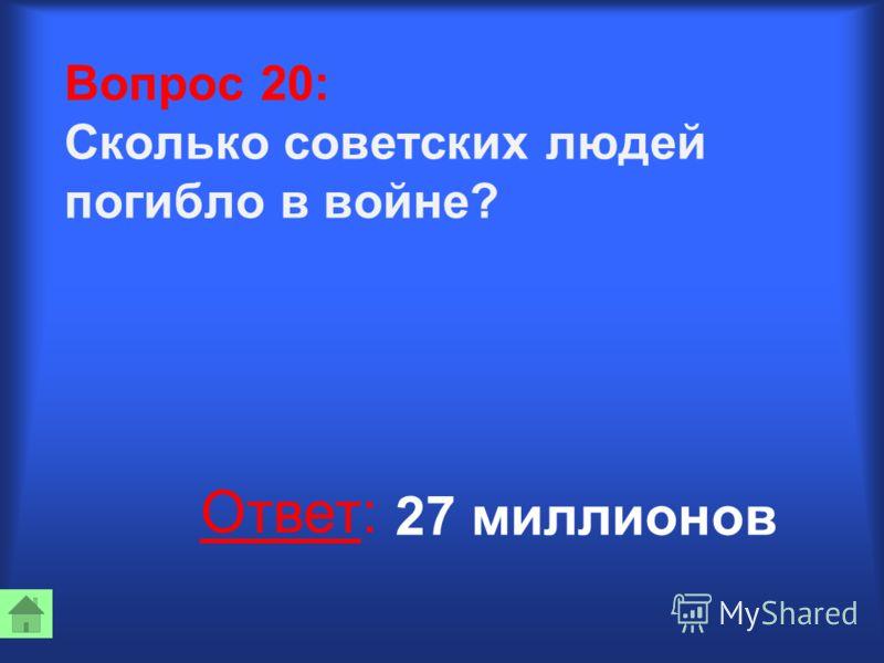 Вопрос 10: Сколько городов нашей родины удостоены звания города-героя? Ответ: 12