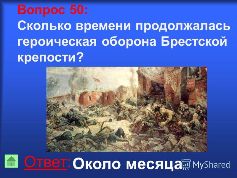 Вопрос 40: Сколько длилась Великая Отечественная война? ОтветОтвет: 1418 дней и ночей