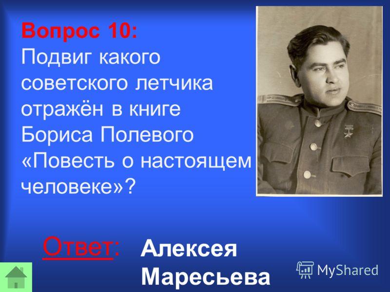 ОтветОтвет: Около месяца Вопрос 50: Сколько времени продолжалась героическая оборона Брестской крепости?